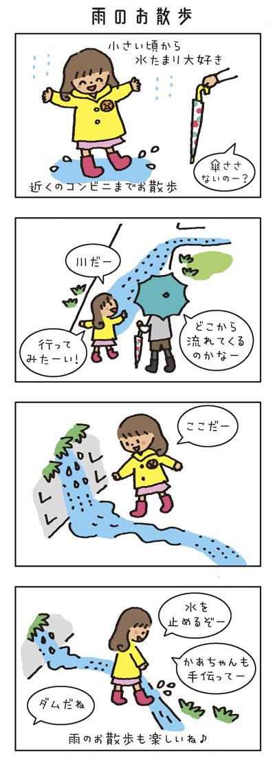 雨のお散歩。 小さい頃から水たまり大好き。 近くのコンビニまでお散歩。 『傘ささないのー?」 「川だー」 「どこから流れてくるのかなー」 「行ってみたーい!」 「ここだー」 「水を止めるぞー」 「ダムだね」 「かあちゃんも手伝ってー」 雨のお散歩も楽しいね♪」