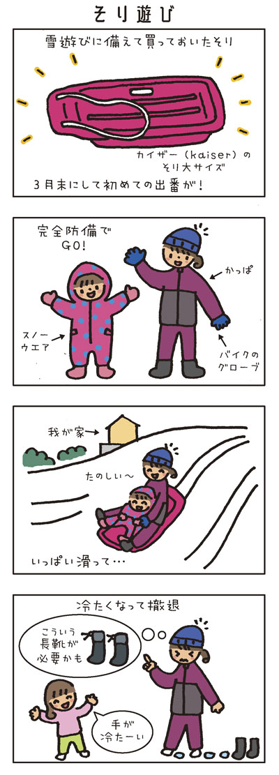 そり遊び 雪遊びに備えて買っておいたそり。 3月末にして初めての出番が! カイザー(kaiser)のそり大サイズ。 完全防備でGO! いっぱい滑って… 冷たくなって撤退。 「きゅっと絞れる長靴が必要かも」