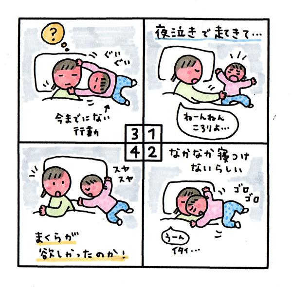 [まくら] 夜泣きで起きて…「ねーんねんころりよ…」 なかなか寝つけないらしい。ゴロゴロ。 ママの顔をもってぐいぐい。今までにない行動…? まくらが欲しかったのか!(スヤスヤ)
