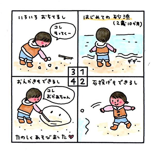 [砂浜] はじめての砂浜。 石投げもできるし、 いろいろ落ちてるし、「コレもってくー」 おえかきもできるし、「コレおかあちゃん」 たのしく遊びました♪