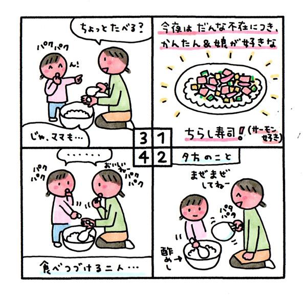 [酢めし] 今夜はだんな不在につき、簡単&娘が好きなちらし寿司!(サーモン好き) 夕方のこと。 「まぜまぜしてねー」酢めし作り中。 「ちょっと食べる?」 パクパク。「ん!」 「じゃ、ママも…」 パクパクパクパク。「………」 食べ続ける二人…。
