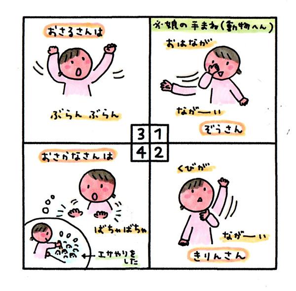 [動物ジェスチャー] 娘の手真似(動物編) おはながながーい、ぞうさん。 くびがながーい、きりんさん。 おさるさんは、ぶらんぶらん。 おさかなさんは、ばちゃばちゃ。(エサやりをした)