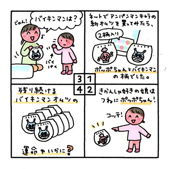 [紙オムツ] ネットでアンパンマンキャラの紙オムツを買ってみたら、(2柄入り)ポッポちゃんとバイキンマンの柄でした。 きかんしゃ好きの娘はつねにポッポちゃん!コッチ! じゃん!「♪バイキンマンは?」 →バイバイ。 残り続けるバイキンマンオムツの運命やいかに?
