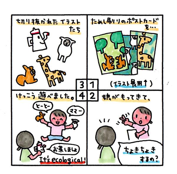 [切り抜き] 試し刷りのポストカード(イラスト展用)を娘が持ってきて、 「ちょきちょきするの?」 切り抜かれたイラストたち ごっこ遊びでけっこう遊べました。 It's ecological!