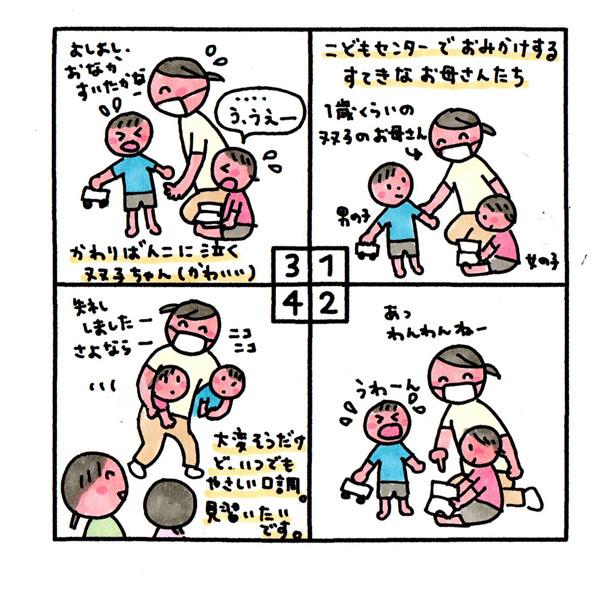 [子どもセンター] 子どもセンターでお見かけするすてきなお母さんたち。 1歳くらいの双子男女のお母さん。 「あっわんわんねー」「うわーん」(男の子) 「よしよし、お腹すいたかなー」「う、うえー」(女の子) かわりばんこに泣く双子ちゃん。 「失礼しましたー、さよならー」(ニコニコ) 大変そうだけど、いつでも優しい口調。見習いたいです。