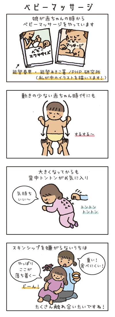 [ベビーマッサージ] 娘が赤ちゃんの時から、ベビーマッサージをやっています。 『ベビーマッサージ』『ベビーエクササイズ』能登春男・能登あきこ著/PHP研究所(私が中のイラストを描いてます!) 動きの少ない赤ちゃん時代にも。 大きくなってからも背中トントンがお気に入り。「気持ちいい〜」 スキンシップを嫌がらないうちは、たくさん触れ合いたいですね!「やっぱりここが落ち着くー」「重い!食べにくい!」