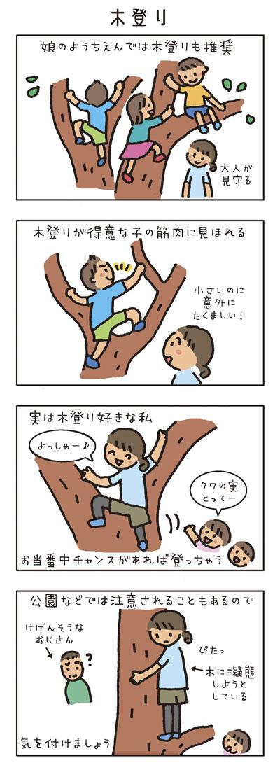 [木登り] 娘のようちえんでは木登りも推奨。 (大人が見守る) 木登りが得意な子の筋肉に見ほれる。小さいのに意外にたくましい! 実は木登り好きな私、お当番中チャンスがあれば登っちゃう。 「クワの実とってー」「よっしゃー♪」 公園などでは注意されることもあるので気を付けましょう。 (おじさんにけげんそうに見られ、木に擬態しようとしている)