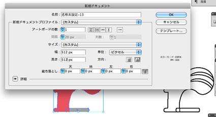 512px × 512pxの正方形をつくり、大きさを合わせる